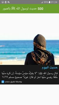 500 حديث لرسول الله ﷺ، بالصور screenshot 7