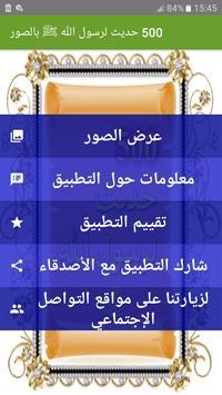500 حديث لرسول الله ﷺ، بالصور poster