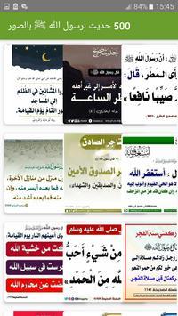 500 حديث لرسول الله ﷺ، بالصور screenshot 1