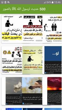 500 حديث لرسول الله ﷺ، بالصور screenshot 2