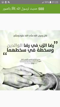 500 حديث لرسول الله ﷺ، بالصور screenshot 3
