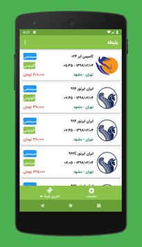 بلیطه screenshot 1