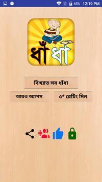 বিখ্যাত সব মজার বাংলা ধাঁধা dhadha bangla poster