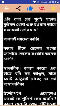 বিখ্যাত সব মজার বাংলা ধাঁধা dhadha bangla screenshot 1