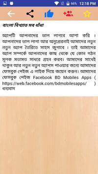 বিখ্যাত সব মজার বাংলা ধাঁধা dhadha bangla screenshot 2