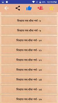 বিখ্যাত সব মজার বাংলা ধাঁধা dhadha bangla screenshot 3