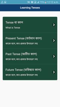 ইংরেজি শিক্ষার সম্পূর্ণ বই ( A-Z) screenshot 3