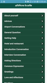 ইংরেজি শিক্ষার সম্পূর্ণ বই ( A-Z) screenshot 2