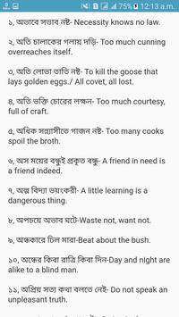 ইংরেজি শিক্ষার সম্পূর্ণ বই ( A-Z) screenshot 6