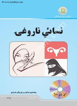 Gynecologic Disease poster