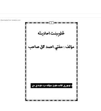 Salwekht Hadees screenshot 1