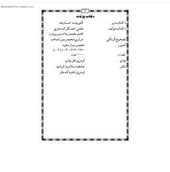 Salwekht Hadees screenshot 2