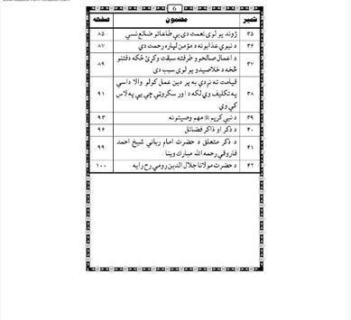 Salwekht Hadees screenshot 5