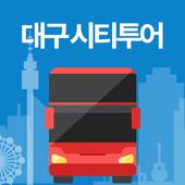 대구시티투어 icon