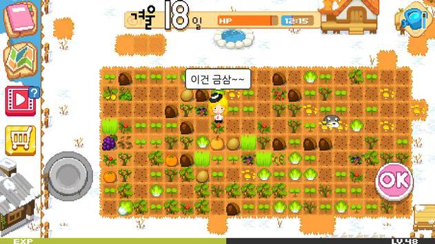 더 팜M : 공주의농장경영기 screenshot 5