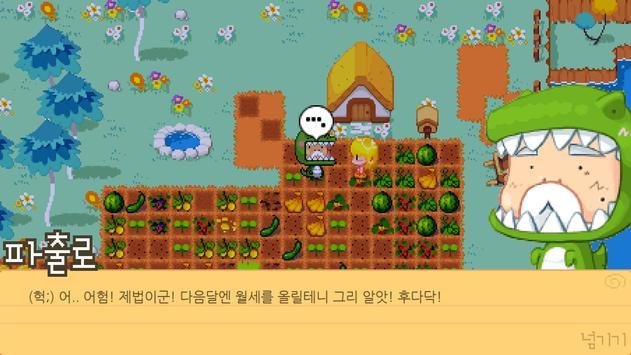 더 팜M : 공주의농장경영기 screenshot 10