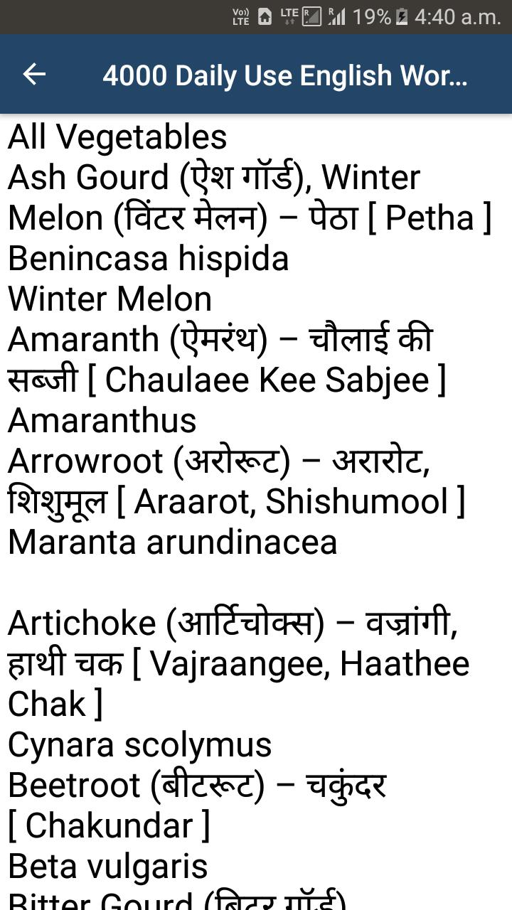 Daily Use English Words With Hindi Meaning for Android - APK