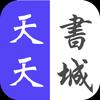 天天書城小說-免費小說閱讀器-全本小說-網絡小說-言情小說-耽美福利小說-txt電子書閱讀 biểu tượng