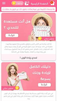 أسرار زيادة الوزن بسرعة  في أسبوع ل جسم مثالي bài đăng