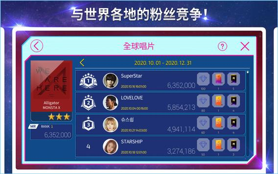SuperStar STARSHIP 截图 9