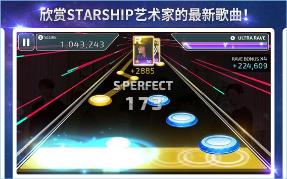 SuperStar STARSHIP 截图 14