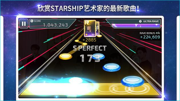 SuperStar STARSHIP 截图 2