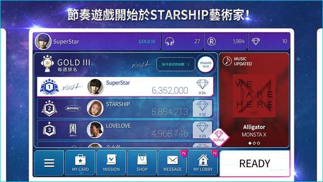 SuperStar STARSHIP 截圖 1