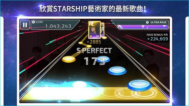 SuperStar STARSHIP 截圖 2