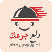 Restaurant Jo3ak icon