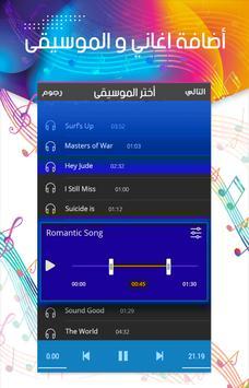 دمج الصور مع الأغاني وعمل فيديو screenshot 10