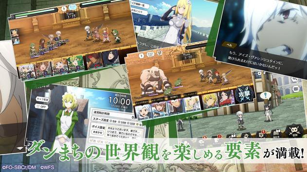ダンまち〜メモリア・フレーゼ〜 スクリーンショット 2