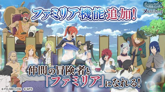ダンまち〜メモリア・フレーゼ〜 スクリーンショット 5