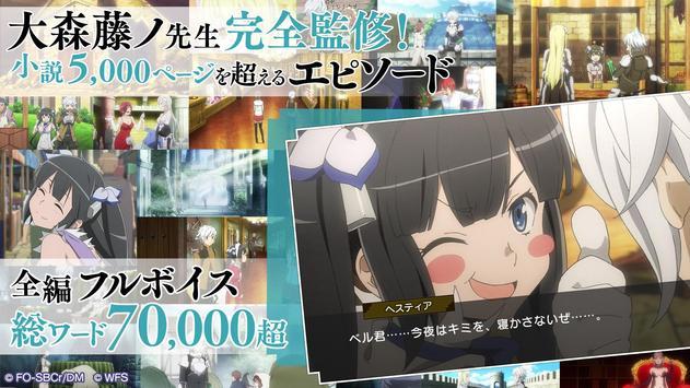ダンまち〜メモリア・フレーゼ〜 スクリーンショット 6