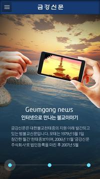 천수천안 금강신문 screenshot 2