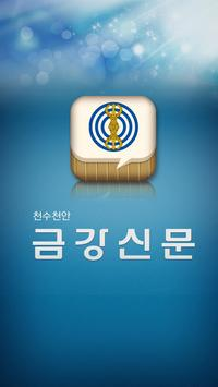 천수천안 금강신문 screenshot 3