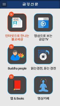 천수천안 금강신문 screenshot 4