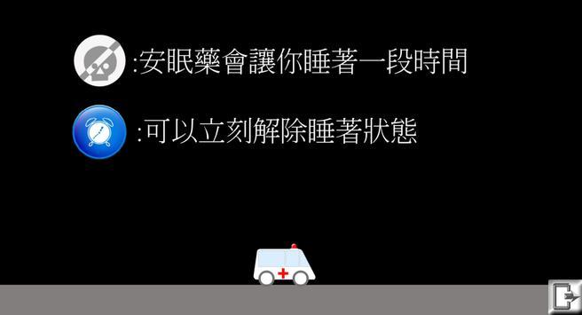 救世單 screenshot 1