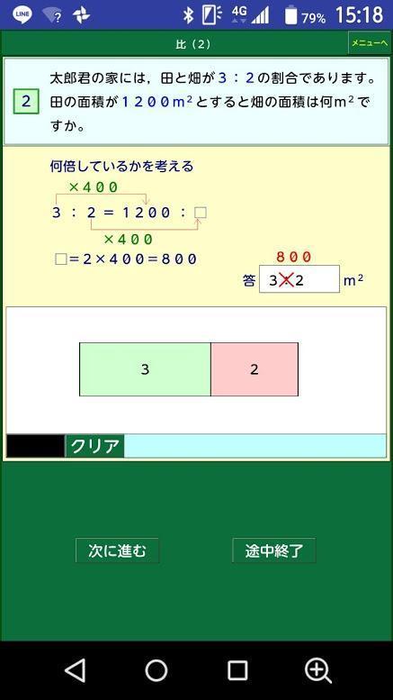 よくわかる算数小学6年ダンケ For Android Apk Download