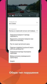 dashcamUa screenshot 5