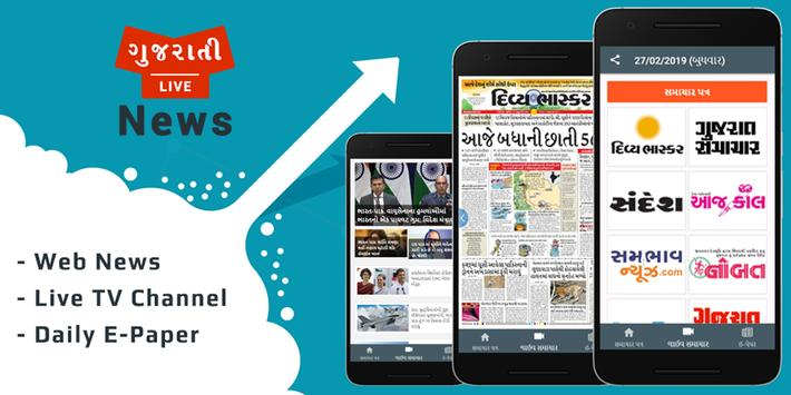 Gujarati News, Live TV and E-Paper for Android - APK Download