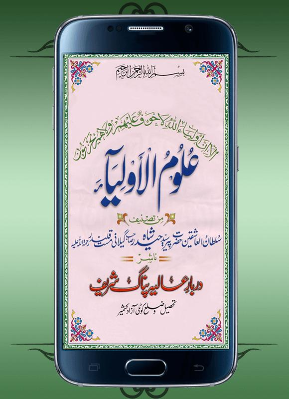Haidri Book poster