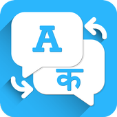 Hindi English Converter Translator icon