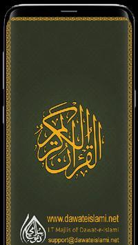Al Quran-ul-Kareem الملصق