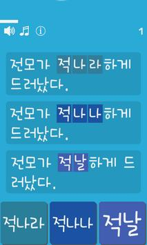 Korean Spelling Grammar Quiz screenshot 2