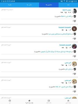 datashahr دیتاشهر screenshot 11