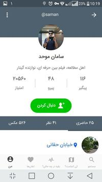 datashahr دیتاشهر screenshot 4