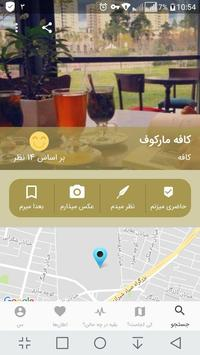 datashahr دیتاشهر screenshot 5