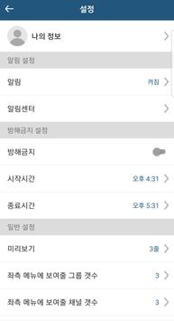 Haany톡 screenshot 4