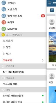 Haany톡 screenshot 3