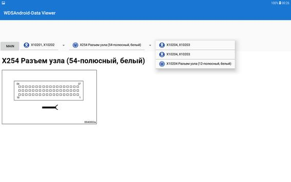 WDS for Android Free (RU) screenshot 23